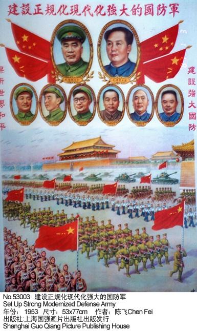 Chinese #propaganda poster art via @imagethief
