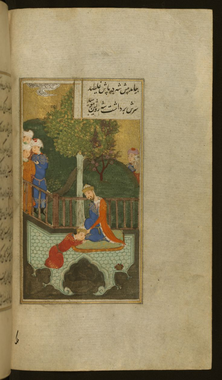 Mushtari Kneels at the Feet of Mihr in the Presence of Courtiers. Walters manuscript W.627, Mushtari (Jupiter), who is the son of the vizier, kneels at the feet of Mihr (the Sun), the son of King Shahpur.