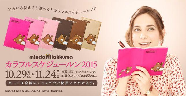 ミスドリラックマ カラフルスケジュールン2015.  Every year I would collect my stamps and get my Misdo Planner.  Too cute!