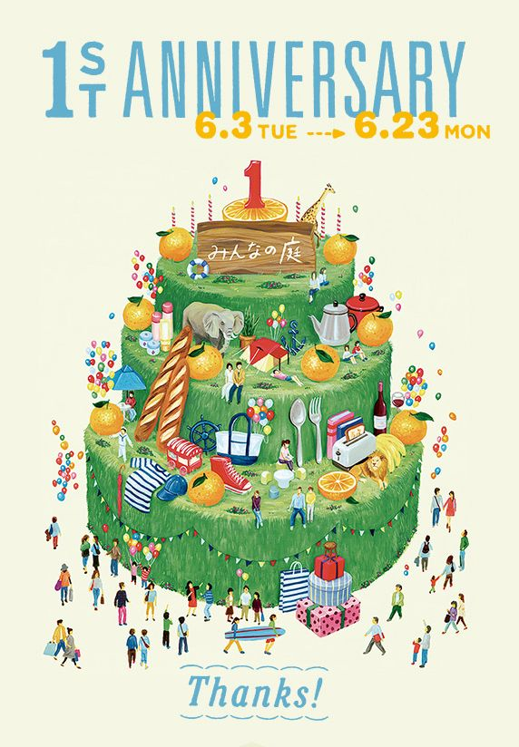 Japanese Poster: Markis Anniversary. Keiko Shindo. 2014