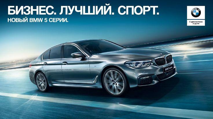 В Сургуте состоится презентация BMW 5 серии