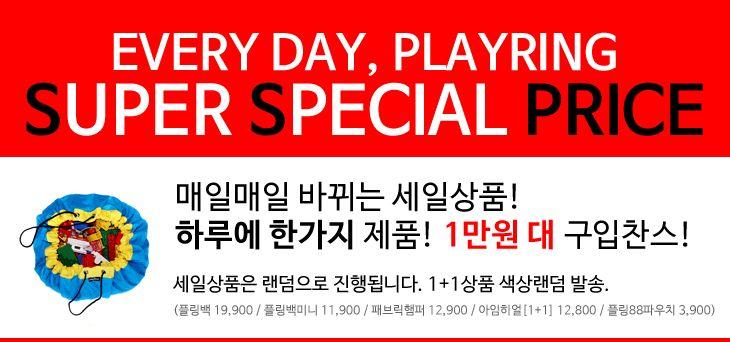 에브리데이, 플레이링! http://www.playring.co.kr #매일매일 바뀌는 #세일상품! #하루에 #한가지 #플레이링 제품! #1만원 대 구입찬스! 세일상품은 #랜덤으로 바뀝니다. #아임히얼 #반사팔찌 #나요기