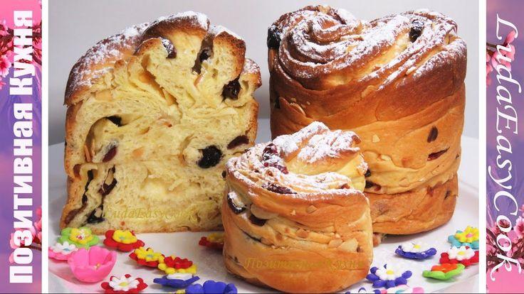 КУЛИЧ КРАФФИН Новый рецепт ПАСХАЛЬНЫЙ КУЛИЧ - Easter Cake Cruffin recipe...