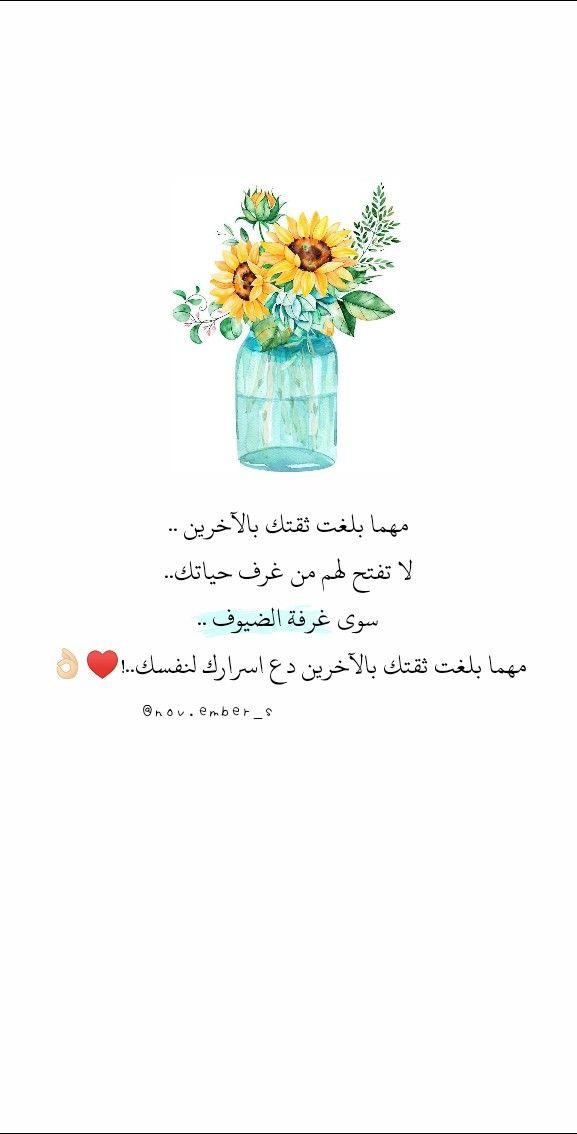 عبارات تحفيزية Wise Words Quotes Quotes For Book Lovers Beautiful Arabic Words