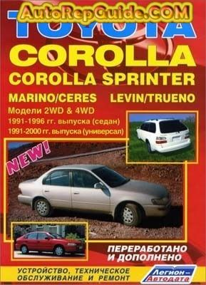 download free toyota corolla corolla sprinter marino ceres rh pinterest com 1998 toyota corolla owners manual free download 1998 toyota corolla owners manual
