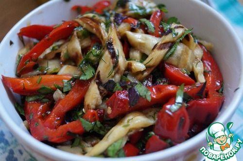 Салат из перца и баклажанов на гриле - кулинарный рецепт
