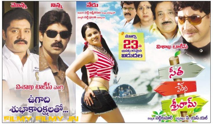 Sita Weds Sriram Movie Video Songs Download 3GP, MP4, HD