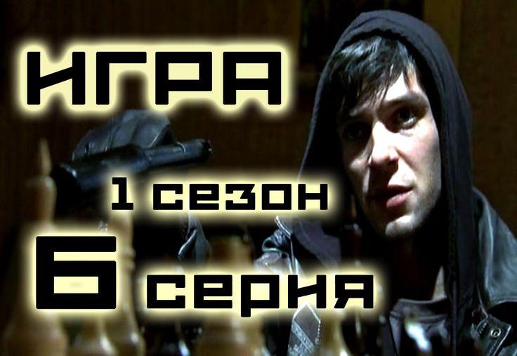 Сериал Игра 6 серия 1 сезон (1-20 серия) - Русский сериал HD