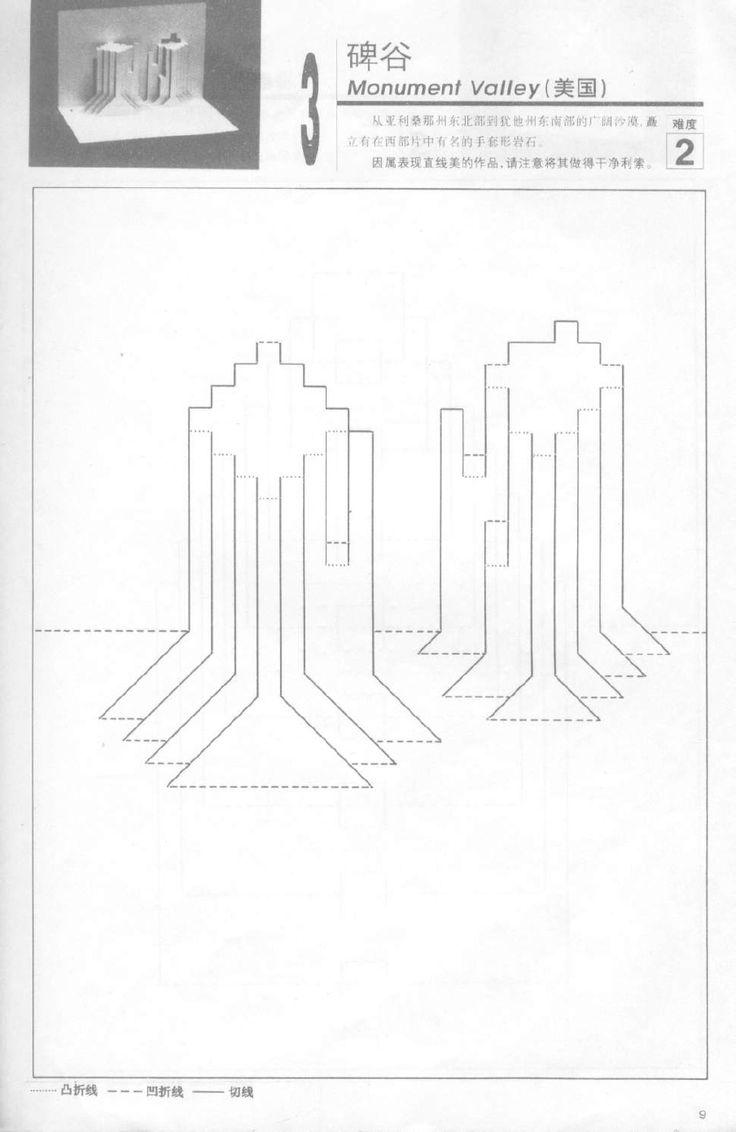 Поезде картинки, объемные открытки пошаговая схемы