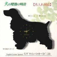 犬の壁掛け時計 イングリッシュ・コッカー・スパニエル(1) [名入れ対応]
