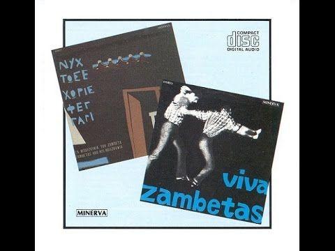 ΓΙΩΡΓΟΣ ΖΑΜΠΕΤΑΣ - Νύχτωσε Χωρίς Φεγγάρι / Viva Zambetas_1964, 1970
