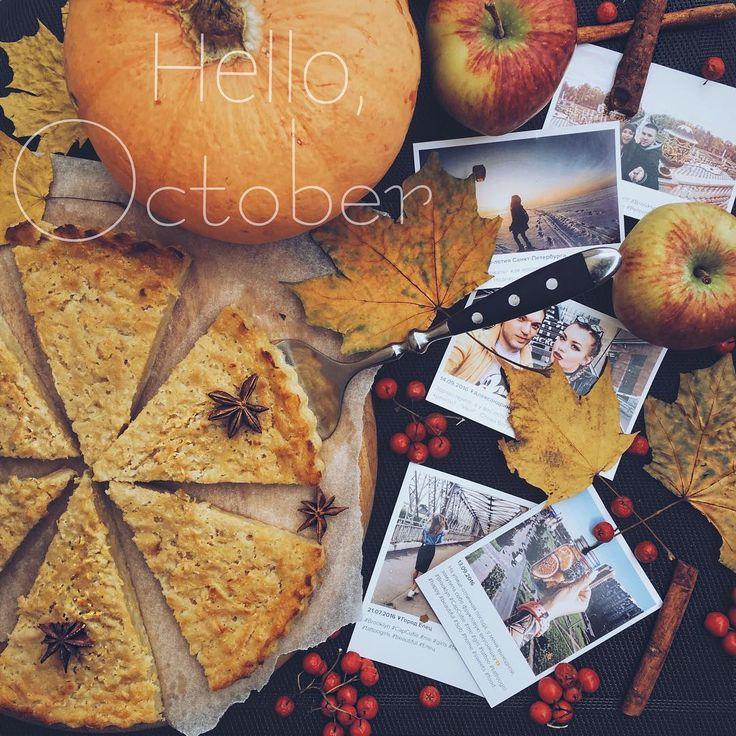 Мой первый тыквенный пирог!!!  #Brooklyn #CapCutie #me #Boft #theboft #HelloOctober #Spb #apple #home #food #happy #pumpkinpie #pumpkin #autumn #rowan #cinnamon #anise #pie #October #HelloOctober #FoodinStyle #тыквенныйпирог #пирог #фото #осень
