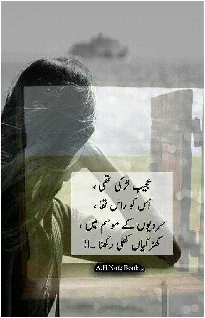 Just Like Me Urdu Shayari Urdu Poetry Poetry Urdu Quotes