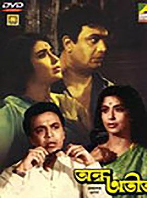 Andha Atit Bengali Movie Online - Uttam Kumar, Supriya Choudhury, Kali Bannerjee, Gita Dey, Swarup Dutta, Bankim Ghosh and Tarun Kumar. Directed by Hiren Nag. Music by Shyamal Mitra. 1972 [U] ENGLISH SUBTITLE