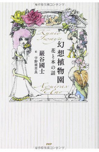 Amazon.co.jp: 幻想植物園 花と木の話: 巖谷 國士, 宇野 亜喜良: 本