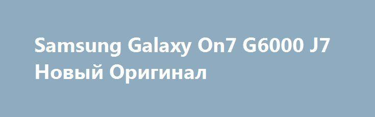Samsung Galaxy On7 G6000 J7 Новый Оригинал http://brandar.net/ru/a/ad/samsung-galaxy-on7-g6000-j7-novyi-original/  Телефон оригинал, не реплика, не копия.Аналог модели Samsung Galaxy J5.**Процессор: Qualcomm Snapdragon 410 MSM8916ARM Cortex-A53, 1200 МГц,Количество ядер: 4*Графический процессор: Qualcomm Adreno 306,*Оперативная память: 1.5 ГБ, 533 МГц*Встроенная память: 16 ГБ*Карты памяти: microSD*Экран: 5.5 in, TFT, 720 x 1280 пикселей*Аккумулятор: 3000 мА•ч, Li-Ion…