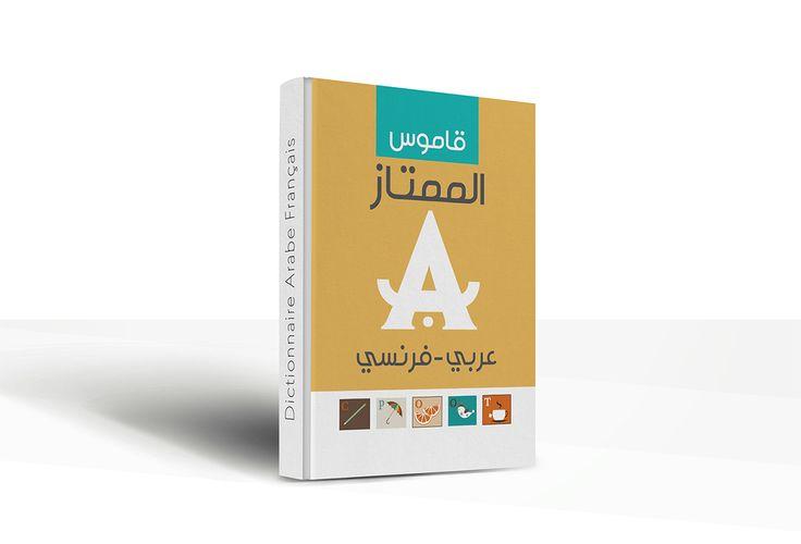 Behance :: Dictionnaire arabe français by Ammar Gherassi