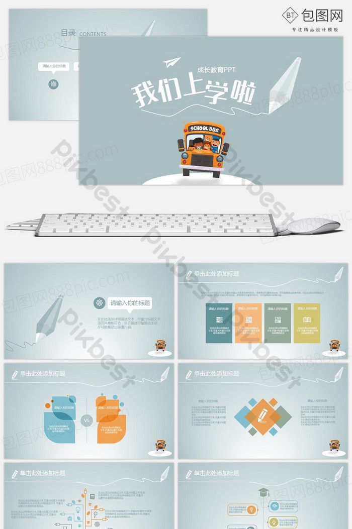Child growth education small fresh style PPT template#pikbest