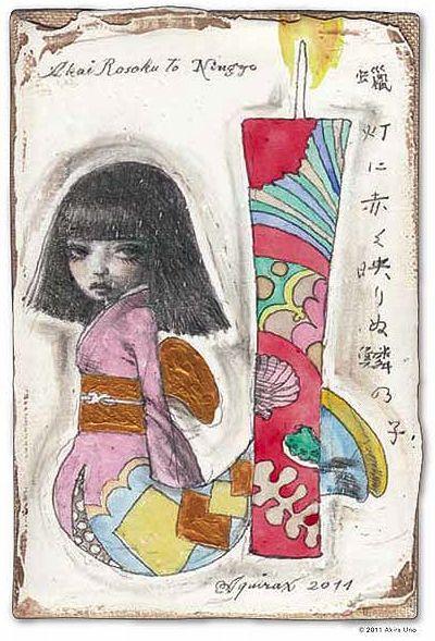 Poster by Akira Uno 2011 「私の未明展」