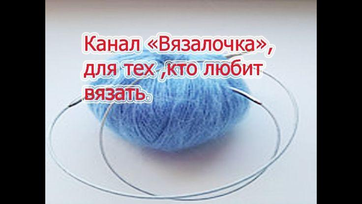 "Трейлер канала ""Вязалочка""."