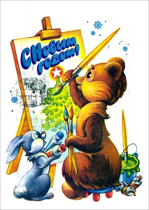 Картинку, открытка с новым годом 1980 года