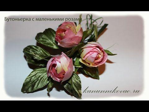 Бутоньерка с маленькими розами - YouTube