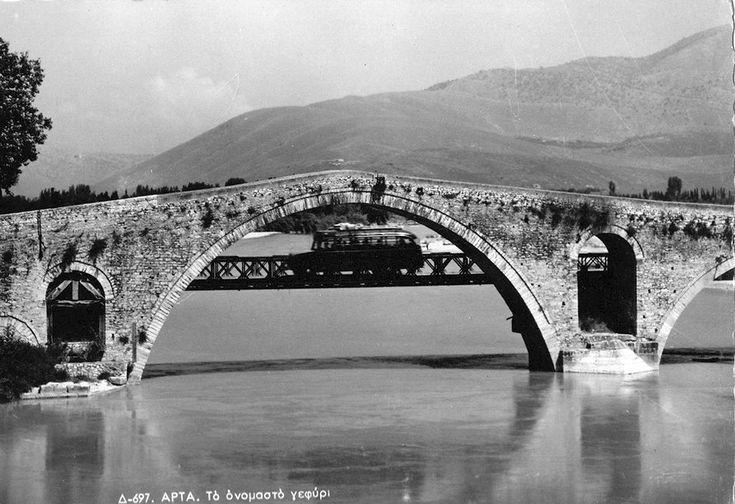 Άρτα, το ονομαστό γεφύρι