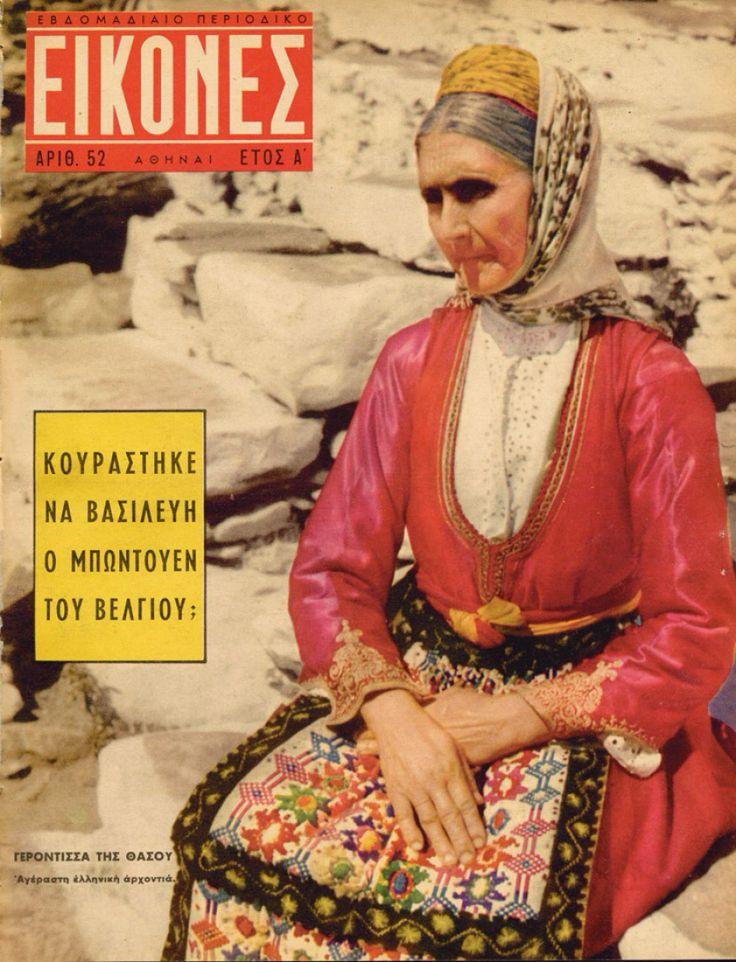 """""""""""Γερόντισσα της Θάσου Αγέραστη ελληνική αρχοντιά"""""""" Από το βιβλίο ΕΙΚΟΝΕΣ: 1955-1957 The Complete Cover Archive (Εκδόσεις Τσαγκαρουσιάνος) Το περιοδικό ΕΙΚΟΝΕΣ ήταν δημιούργημα της Ελένης Βλάχου. Το τολμηρό εγχείρημα της «Μεγάλης Κυρίας» της ελληνικής δημοσιογραφίας εμφανίστηκε στα περίπτερα στις 31 Οκτωβρίου 1955. Ήταν το πρώτο εικονογραφημένο περιοδικό στην Ελλάδα."""