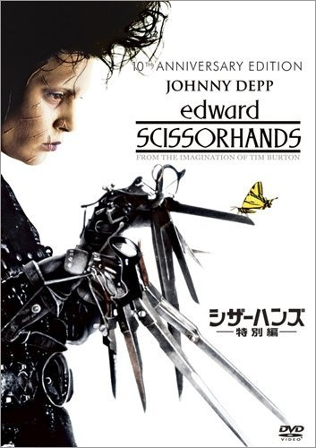 シザーハンズ  [DVD] DVD ~ ティム・バートン, http://www.amazon.co.jp/dp/B003N0GC8S/ref=cm_sw_r_pi_dp_01W0qb1B6WGQX