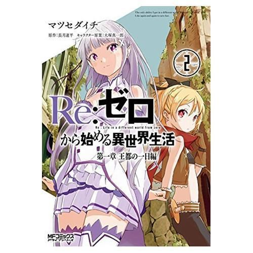 Re:ZERO Starting Life in Another World Manga Chapter 1 Volume 2