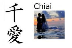 Chiai (mil amores, amor eterno) Nombre compuesto: Chi (mil) + Ai (amor) Significado: Mil amores Significado abstracto: Que será querida Lectura: Chiai Nombre de: Chica