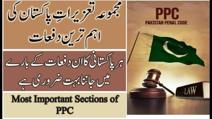 Most important sections of pakistan penal code every