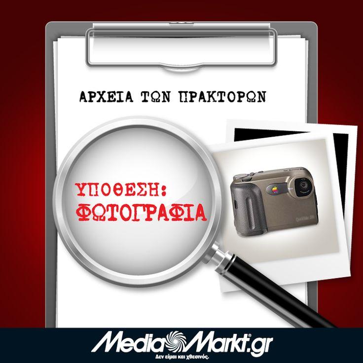 Αν νομίζεις ότι η πρώτη camera της Apple λεγόταν… iPhone, ξεχνάς τις πρώτες της φωτογραφικές μηχανές το 1994, τις:  α. QuickTake β. iPhoto γ. iKatse na se vgalo foto  #camera #cameras #electronics #onlineshop