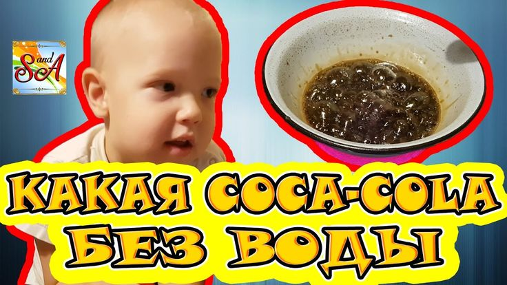 Кипятим Кока Колу 😝 Какая Кока Кола без воды 😱 ☠ What Coca-Cola without ...