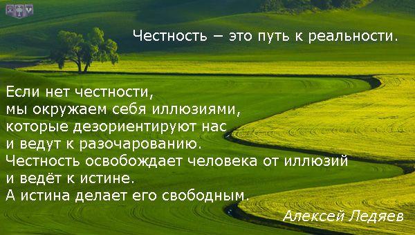 """Старший пастор церкви """"Новое поколение"""" Алексей Ледяев: """"Честность есть путь к свободе""""."""