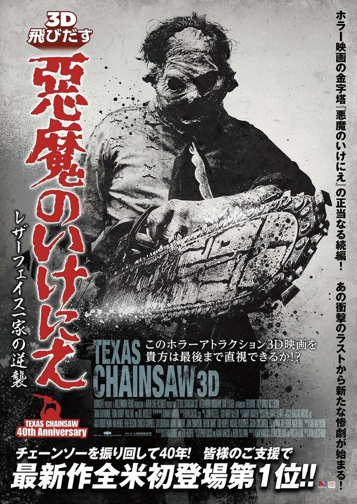 texas chainsaw 3D [] the legend is back