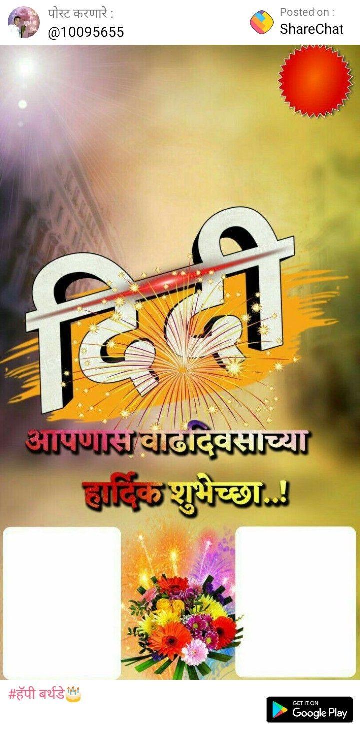 Pin by Santosh Patil on birthday banner in 2019 | Happy birthday