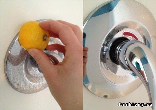 Чтобы сантехника заблестела, используйте разрезанной лимон: протрите им краны и они отблагодарят Вас ослепительным сиянием!