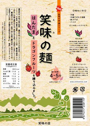 笑味の店 麺 noodles 大宜味村 沖縄 Okinawa eminomise
