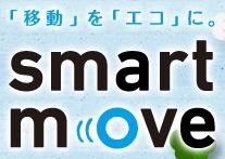 「移動」を「エコ」に。 smart move