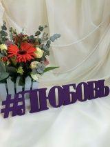 """Надпись из дерева""""#ЛЮБОВЬ"""" (10х60 см), фиолетовый"""