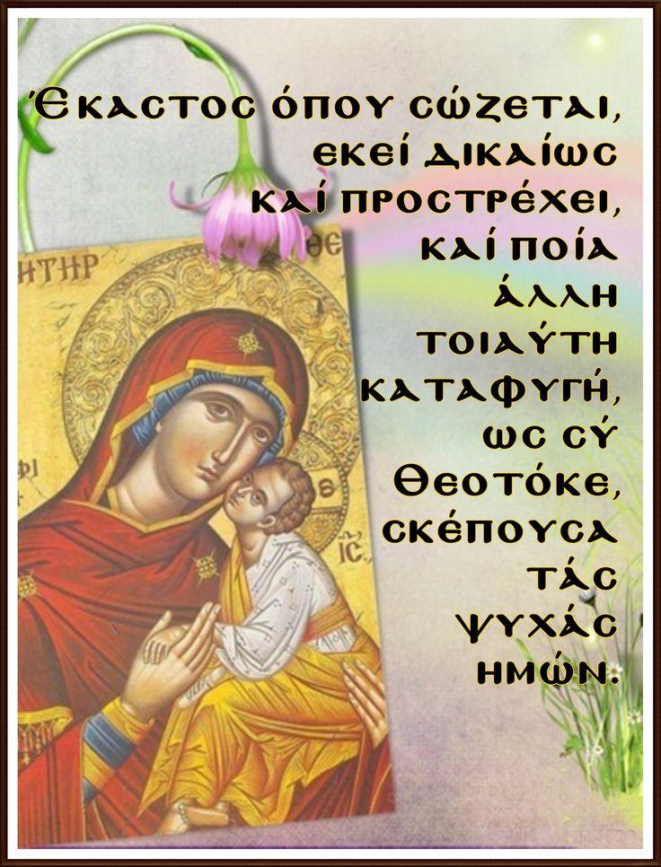 Παναγία-Virgin-Maica Domnului