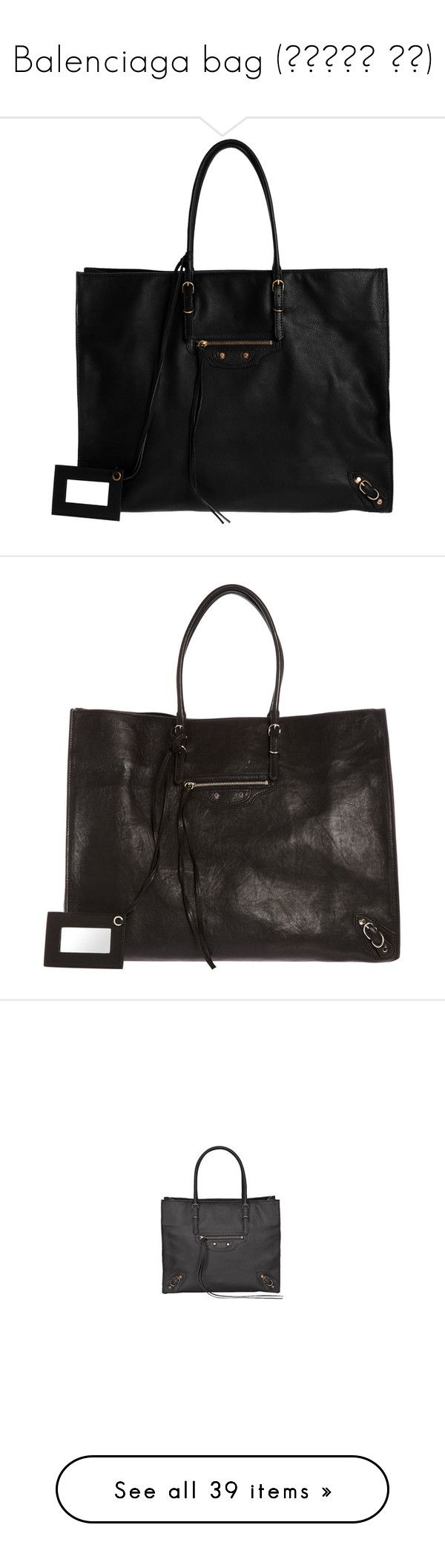 """Balenciaga bag (발렌시아가 가방)"" by ggaggamury ❤ liked on Polyvore featuring bags, handbags, tote bags, balenciaga, totes, top handle purse, balenciaga purse, tote bag purse, travel tote bags and women"