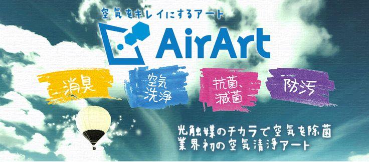 エアアート(AirArt)