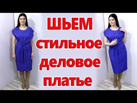 Как сшить офисное или деловое платье? Имитация пиджака - YouTube