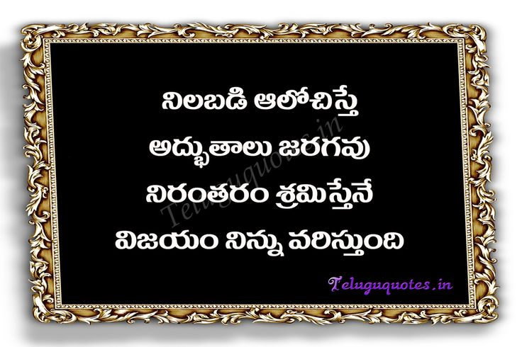 Inspiration+life+heart+tuching+love+quotes+in+telugu+images+sms+%2812%29.jpg 1,600×1,067 pixels