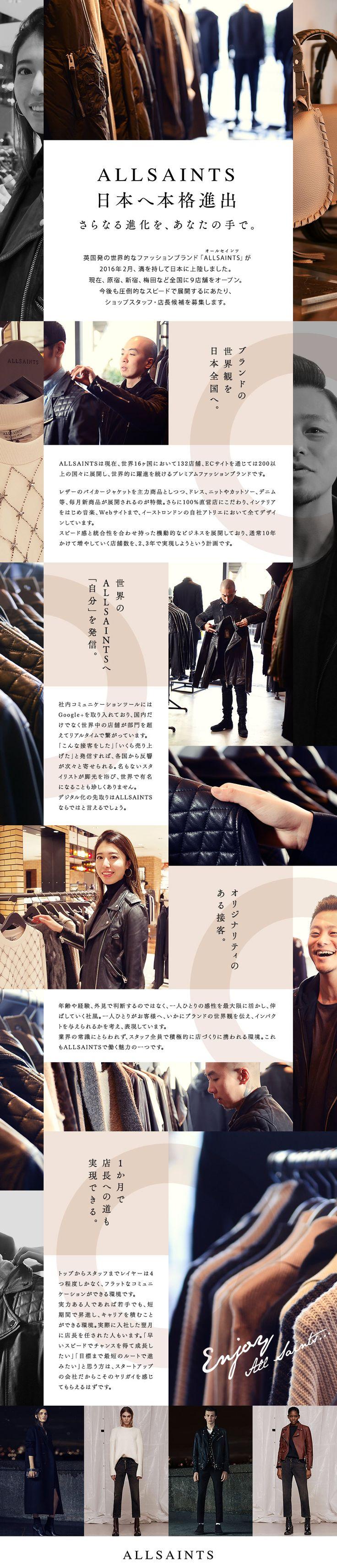 ALLSAINTS JAPAN株式会社/ショップスタッフ/店長候補(2016年日本初上陸、今後店舗拡大していきます/海外研修あり)の求人PR - 転職ならDODA(デューダ)