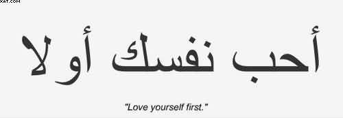 Love Yourself First Arabic Tattoo