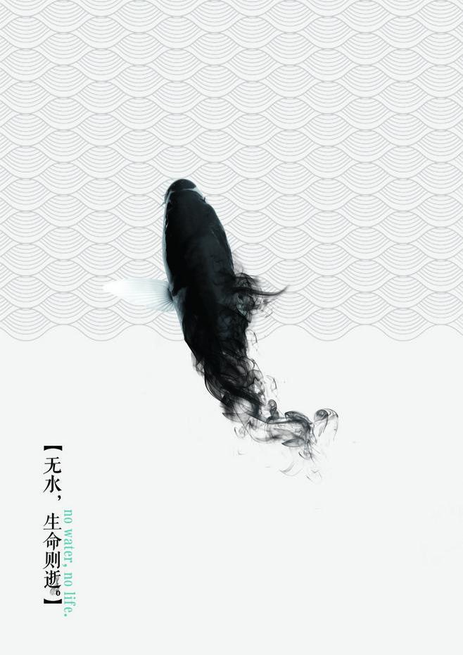 无水,生命则逝|海报|平面|柯柯KEHU...