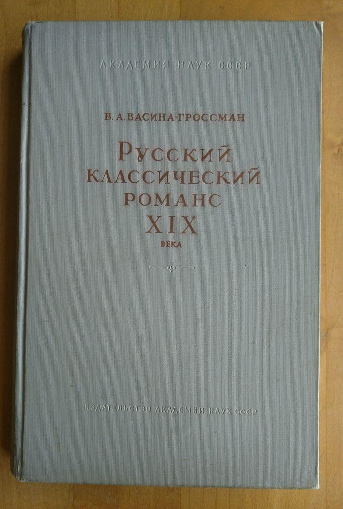 Russian Classic Romance Music Monograph History I9 century  In Russian 1956